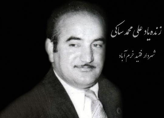 علی محمد ساکی چه کرد که جاودان شد