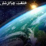 اگر خدا قادر است، پس چرا جهان را در شش روز آفريد؟