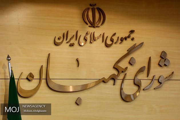 شرایط نامزدهای ریاست جمهوری ایران اعلام شد