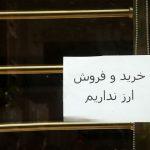 خرید و فروش ارز در صرافیها ممنوع شد