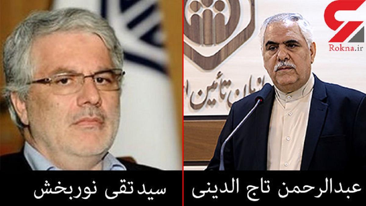 سید تقی نوربخش و عبدالرحمان تاج الدینی جان باختند