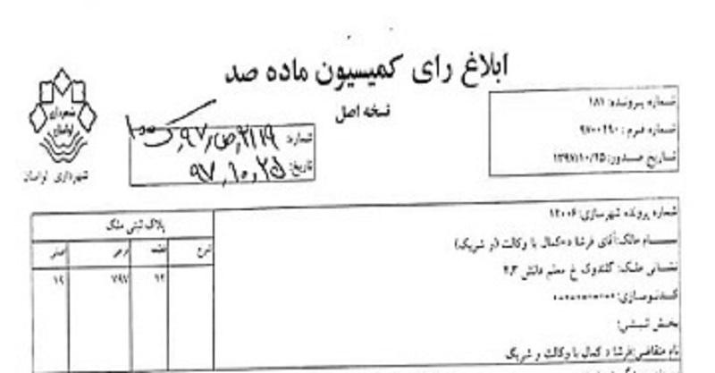 ویلای داماد دبیر شورای عالی امنیت ملی هم حکم تخریب گرفت