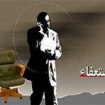 ۳۲ عضو حزب اتحاد ملت ایران استعفا کردند