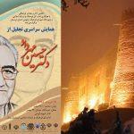 آئین تجلیل از حسین مهرداد در لرستان برگزار میشود
