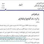 فعالیت موسسه کاریابی کارآفرینان یزد تعلیق شد