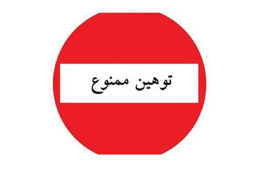 توهین موسسه کاریابی کارآفرینان یزد به قوم لر/ دادستانی ورود کند