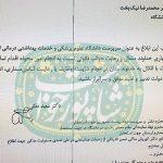 حکم سرپرستی محمدرضا نیکبخت صادر شد + عکس