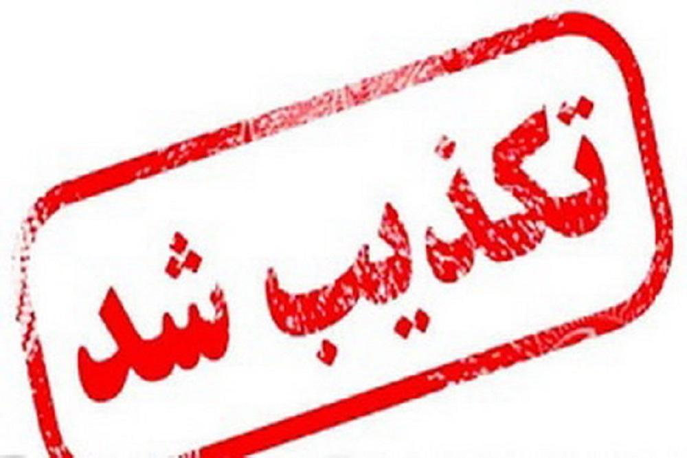 روابط عمومی استانداری لرستان دستگیری رضا طلایی را تکذیب کرد