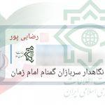 عملکرد اداره کل اطلاعات لرستان در مبارزه با فساد مورد قبول مردم است