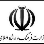 لیست دریافت کنندگان حمایت های مالی از وزارت ارشاد منتشر شد