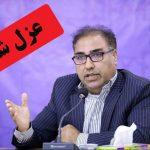 علی گودرزیان مشاور استاندار لرستان، نیامده عزل شد