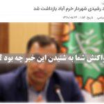 واکنش شما به شنیدن خبر بازداشت شهردار خرم آباد چه بود ؟