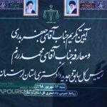 گزارش تصویری آئین تودیع جعفر بدری و معارفه محمد رزم، روسای کل دادگستری لرستان