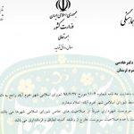 وزارت کشور به موضوع سرپرست شهرداری خرم آباد ورود کرد + مدرک