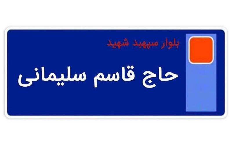 جزئیات نامگذاری بلوار شهید قاسم سلیمانی در خرم آباد