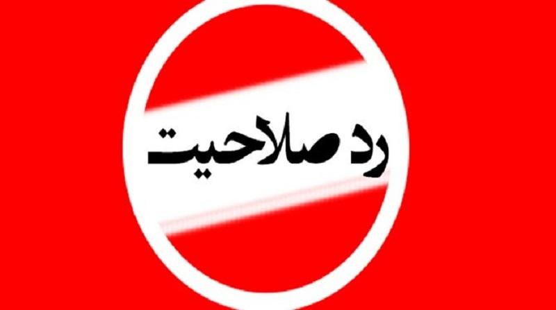 ۲ مرد و یک زن در میان رد صلاحیت شدگان خرم آباد/نمایندگان تایید شدند