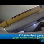موشکهای پرتابی در عملیات شهید قاسم سلیمانی از نوع فاتح بود