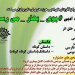 حوزه هنری لرستان «جشنواره ادبی بوی بهار میرسد» را برگزار میکند