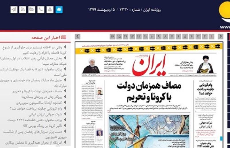 دامنه سایت روزنامه ایران مسدود شد