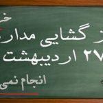 بازگشایی مدارس خرمآباد، روز ۲۷ اردیبهشت انجام نخواهد شد