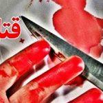 قتل دندانپزشک خرمآبادی در مطب/ پلیس در محل حادثه حضور دارد